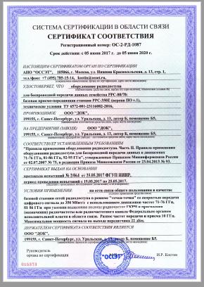 Сертификат соответствия радиорелейной линии PPC-350