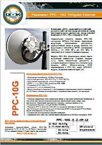 PPC-10G Базовая модель - даташит