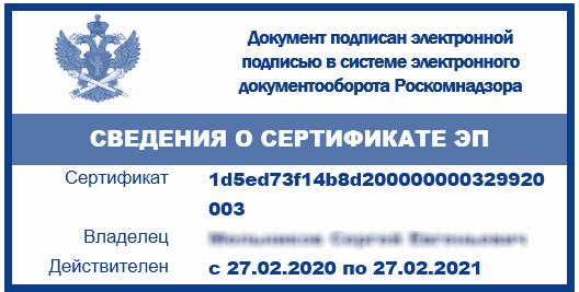 Инструкция по регистрации в Роскомнадзоре радиорелейных линий 71-76/81-86ГГц (70-80ГГц)