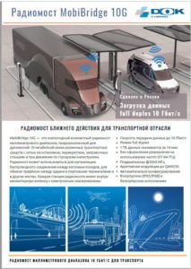 Буклет Радиомост MobiBridge 10G  10 Гбит/с для транспорта