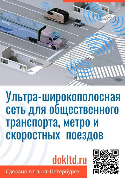 MobiBridge-DOK 10 Гбит 60 ГГц система связи для транспорта
