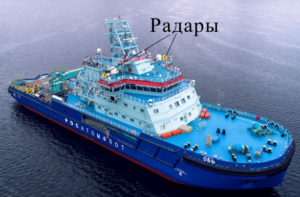 76 ГГц радары ближней зоны для ледокола «Обь»