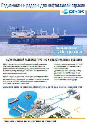 Буклет по радиорелейным линиям 10-40 Гбит/c и радарам для судов и локомотивов в нефтегазовой отрасли